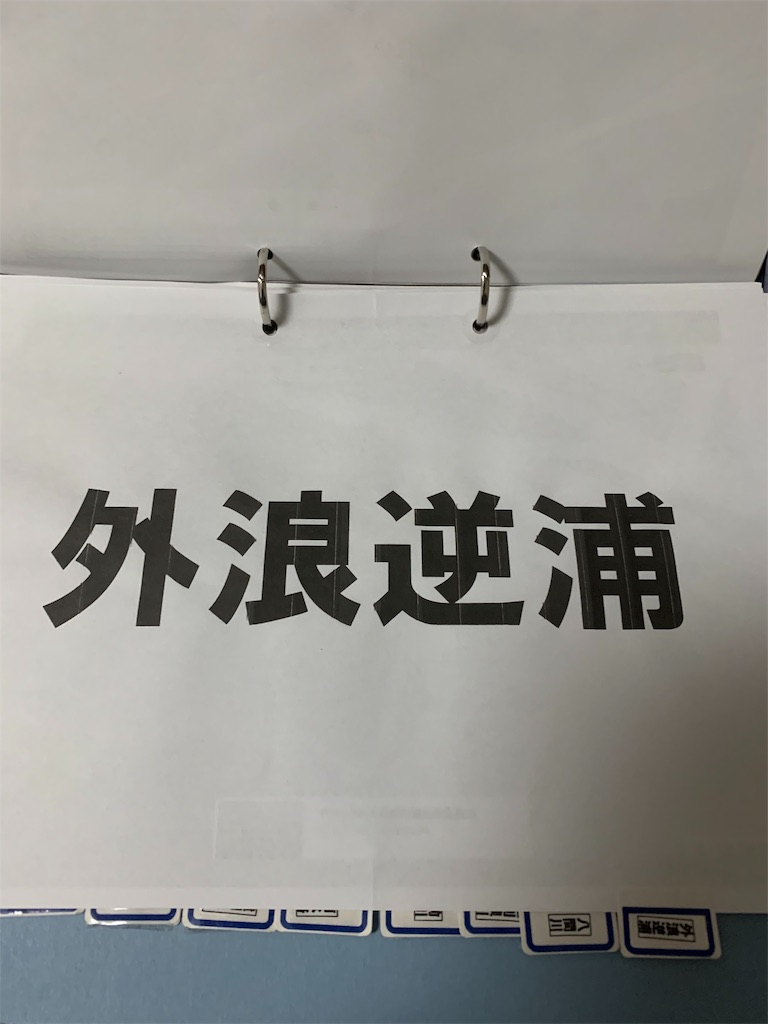 f:id:yu-_ta:20191101223048j:image